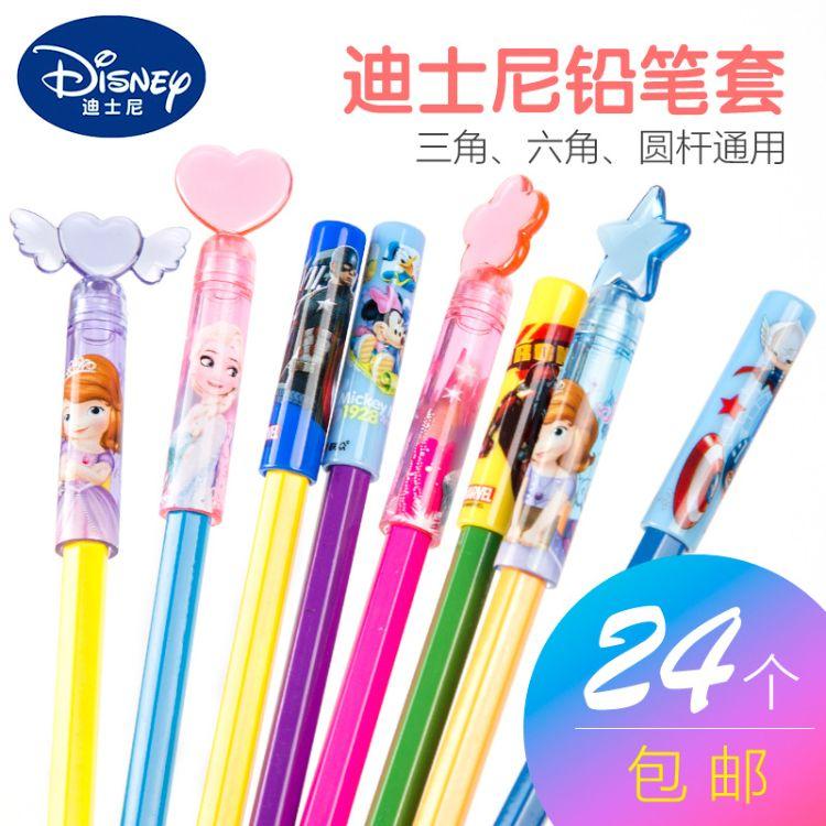 迪士尼小学生 铅笔套可爱卡通铅笔保护套彩色创意儿童笔帽 延长器