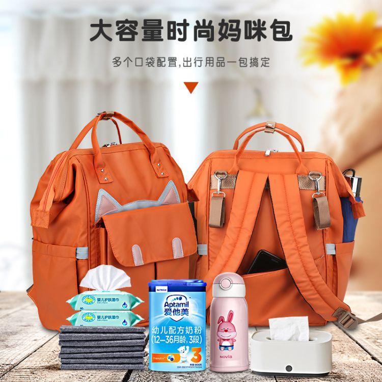 厂家定制时尚妈咪包 双肩多功能母婴包时尚妈妈包奶瓶包尿布背包 来图设计卡通风格