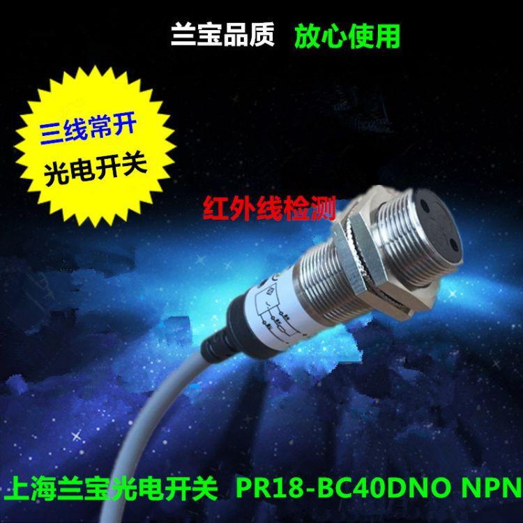 上海兰宝M18光电开关PR18-BC40DNO传感器