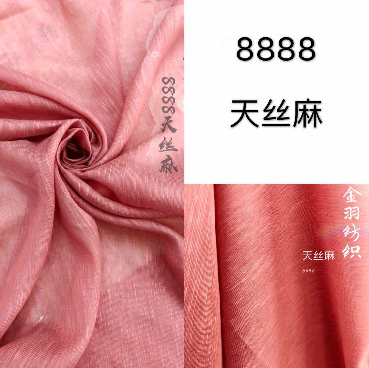 8888天丝痳面料 透气天然环保 衬衫连衣裙休闲衣高档时尚女装布料