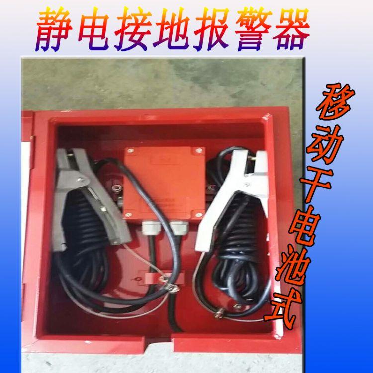 厂家直销静电接地报警器 移动式干电池防静电报警器JDB-1型