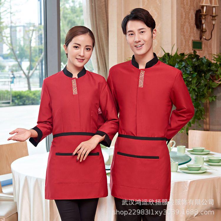 中式酒店服务员工作服长袖秋冬装加厚餐厅男女制服定制logo刺绣
