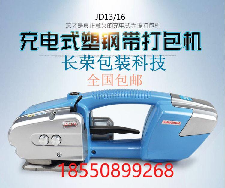 厂家直销 手持打包机 手提式电动打包机 郑州济南长春沈阳哈尔滨