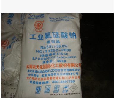 货供应云天化 氟硅酸钠 13852862596