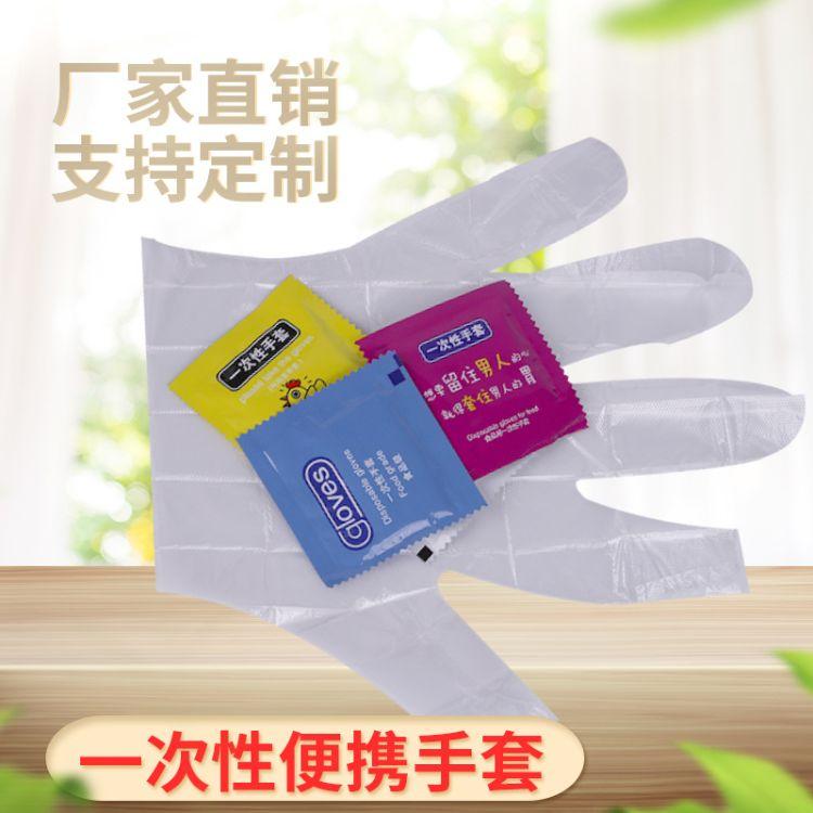 一次性便携手套独立包装外卖打包透明手套批发 品质保障量大从优