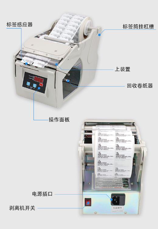 厂家直销不干胶标签剥离机 条形码标签剥离机 不干胶二维码剥离机
