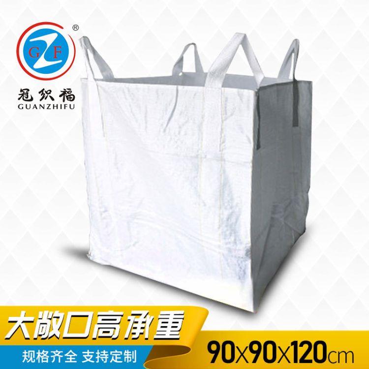 厂家定制吨袋 桥梁预压方形污泥太空袋 加厚编织袋吨袋 冠织福可定制吨袋