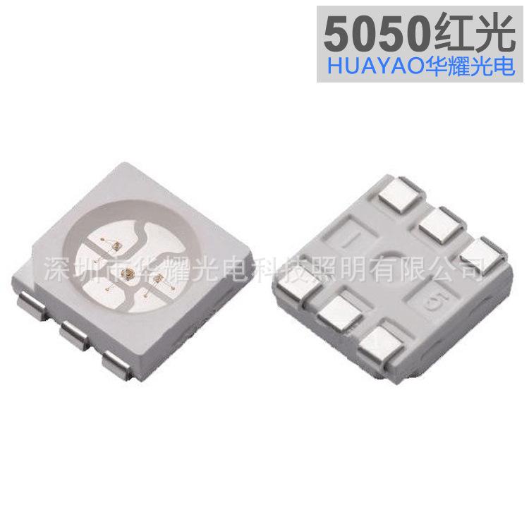 5050红光贴片LED灯珠RGB单色光汽车灯装饰按键背光指示信号灯可用