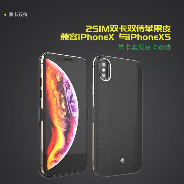 新款适用于iPhoneX2SIM单卡变双卡双待超薄背夹智能适用苹果皮