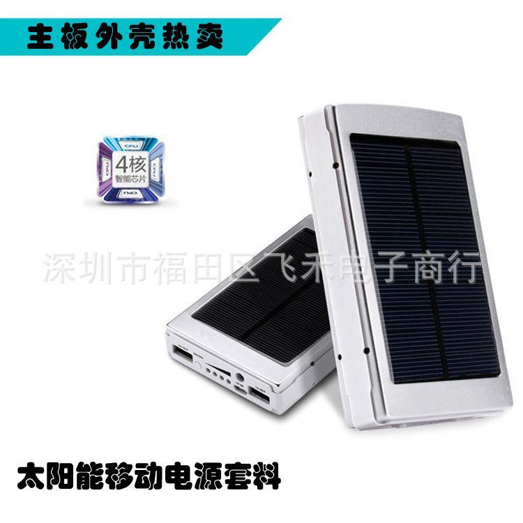 5节太阳能移动电源套料 双USB充电宝配件 升压电路板diy电子元件