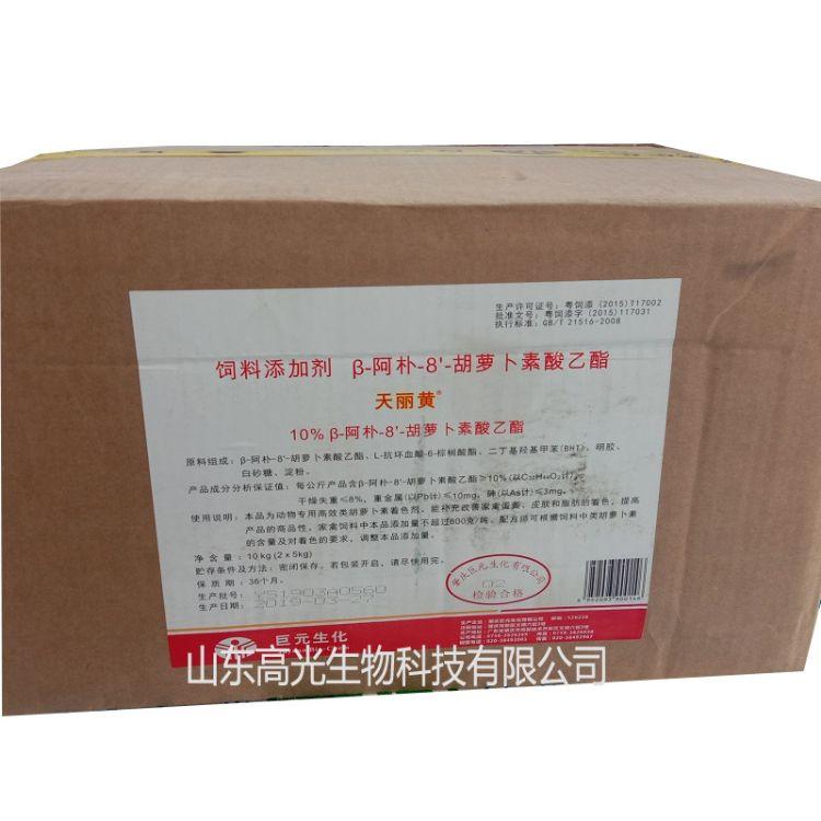 现货供应 饲料级天丽黄厂家 -阿朴-8-胡萝卜素酸乙酯 10%