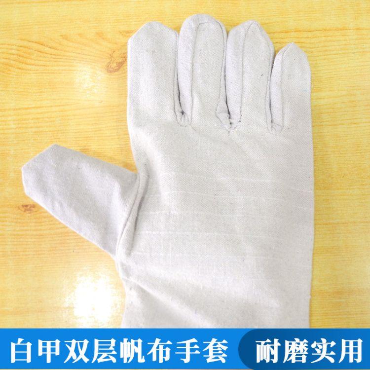 现货供应白甲布普通劳保手套帆布批发 加厚双层耐磨一双抵多双