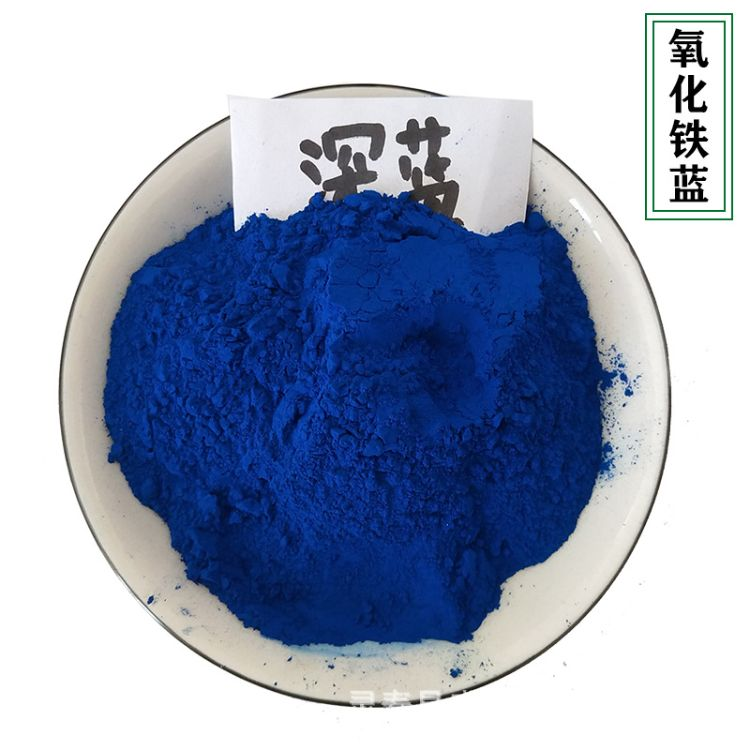 厂家供应氧化铁蓝 塑胶跑道树脂用氧化铁颜料 水泥蓝色的色粉