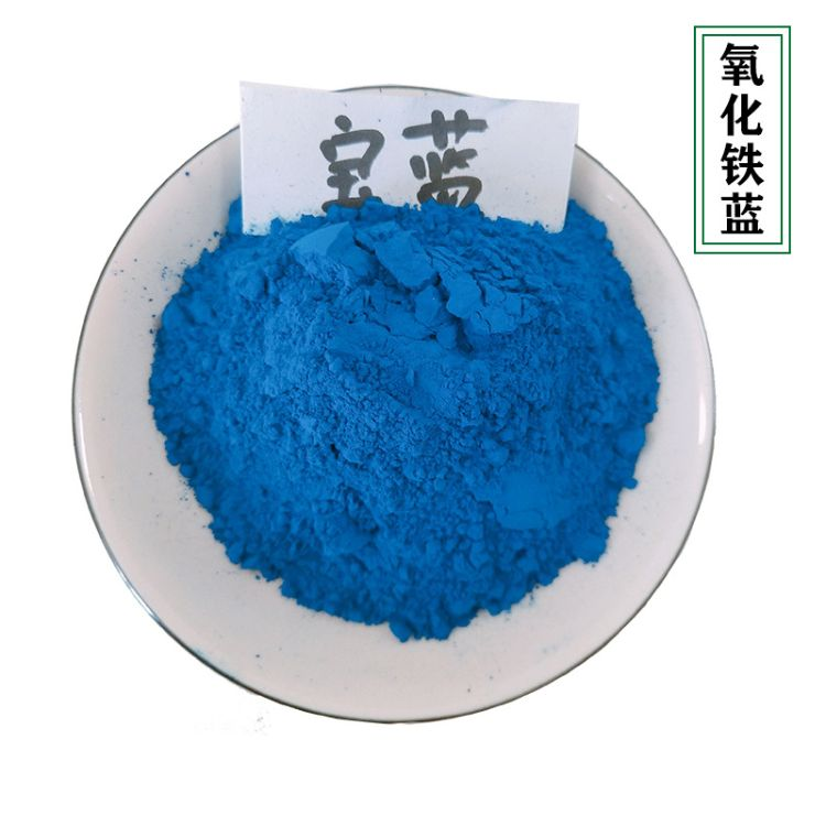 供应涂料级氧化铁蓝 宝蓝批发 水泥染料 工业用无机蓝颜料