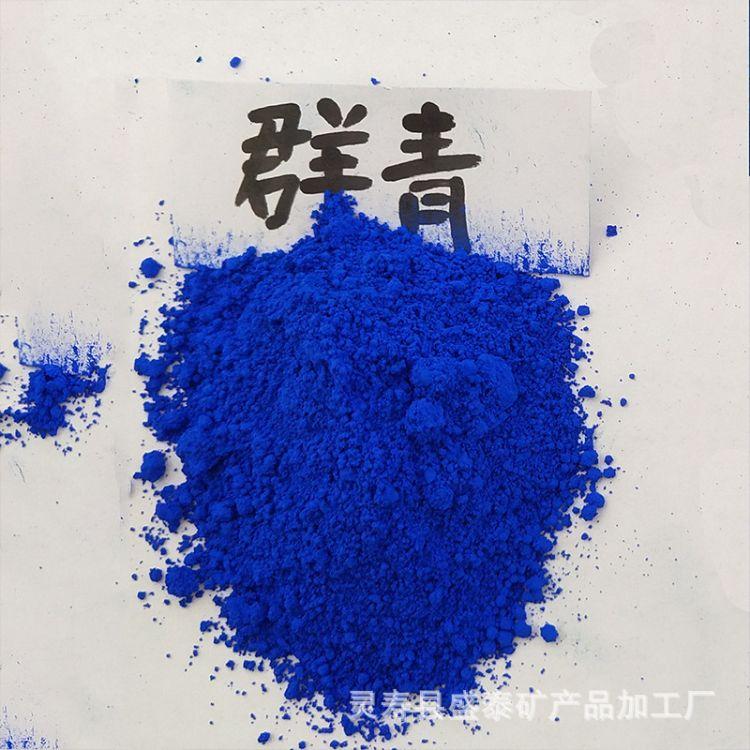 厂家直销氧化铁蓝 水磨石砖彩色路面高纯氧化铁蓝 群青颜料