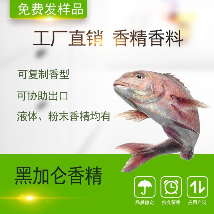 黑加仑香精 钓鱼果味香精 鱼饵专用黑加仑香精 小药香精