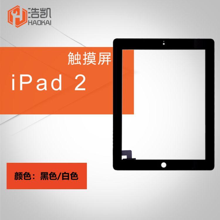 厂家直销适用 iPad2触摸总成 带按键 iPad2触摸显示屏 手写外屏TP