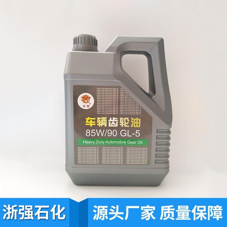 厂家直销 浙江黄油 金强齿轮油3.5L 车辆齿轮润滑油 润滑脂 批发