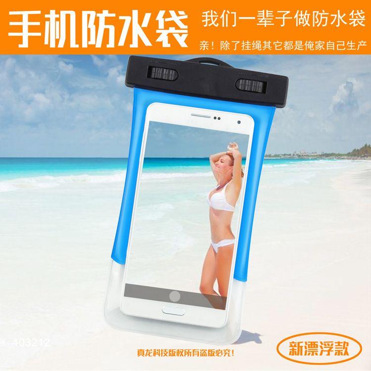 【厂家直销】PVC手机防水袋5.5英寸通用可漂浮水面气囊PVC袋