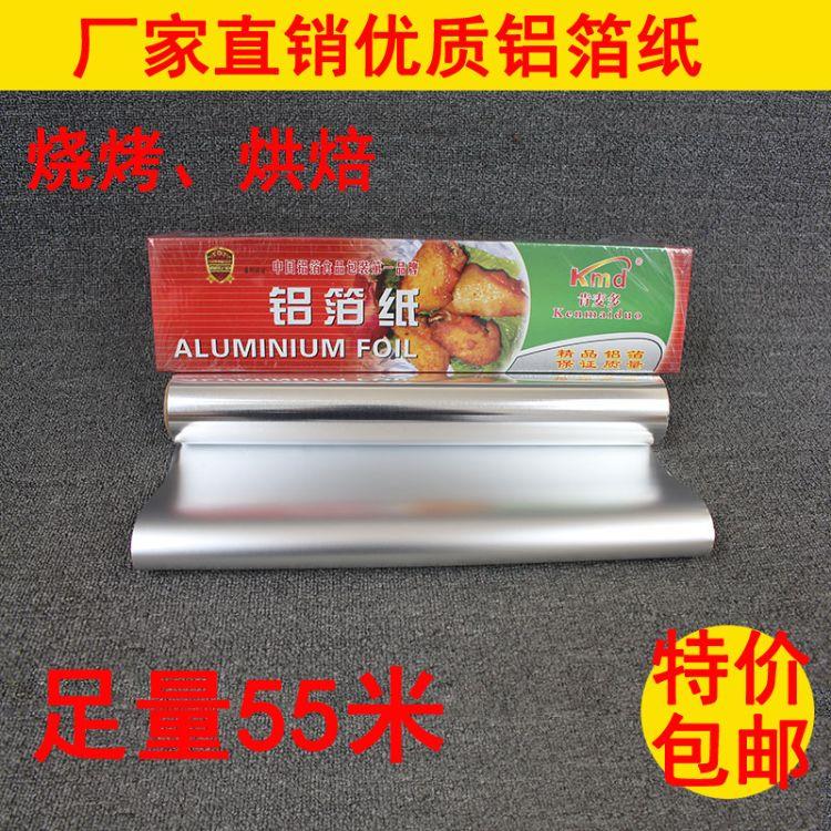 锡纸烧烤 烤箱 家用烘焙锡纸卷耐高温加厚烤肉锡箔纸卷烤鱼铝箔纸