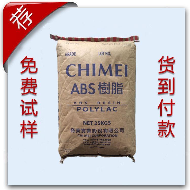 现货供应超高冲击强度 挤出级 管材级  ABS/台湾奇美/PA-709S