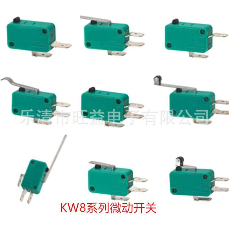 厂家直销微动开关KW11 KW7 KW8 KW12 KW9大小型微动开关