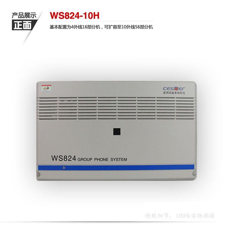 电话总机电话交换机 国威WS824 (10H)4外线32分机