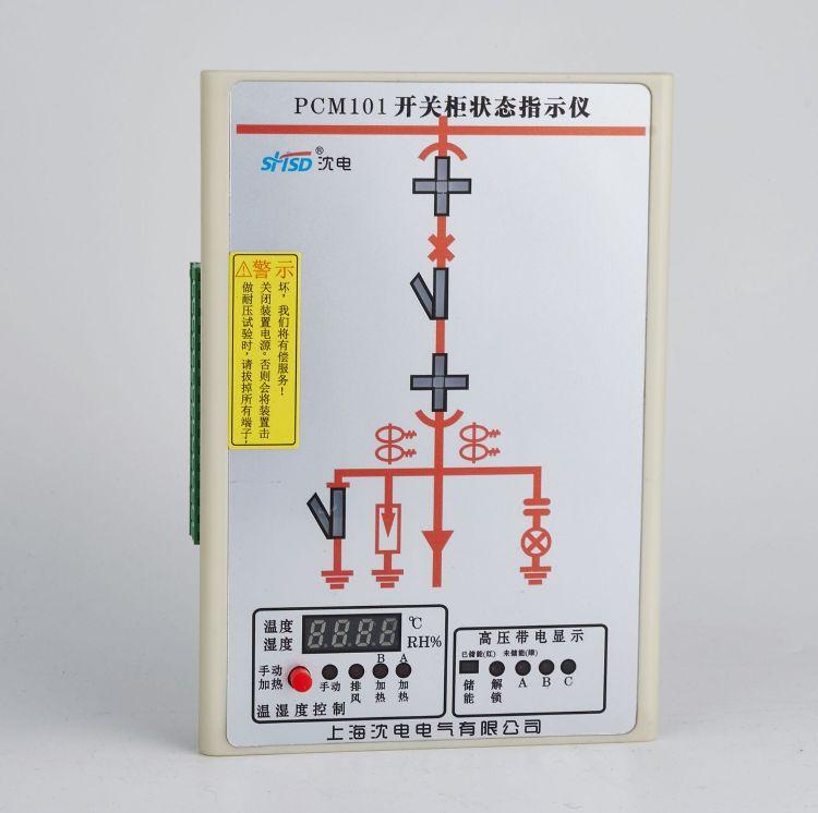 PCMHPD1000谐波保护器电能质量综合保护多功能补偿装置谐波保护器