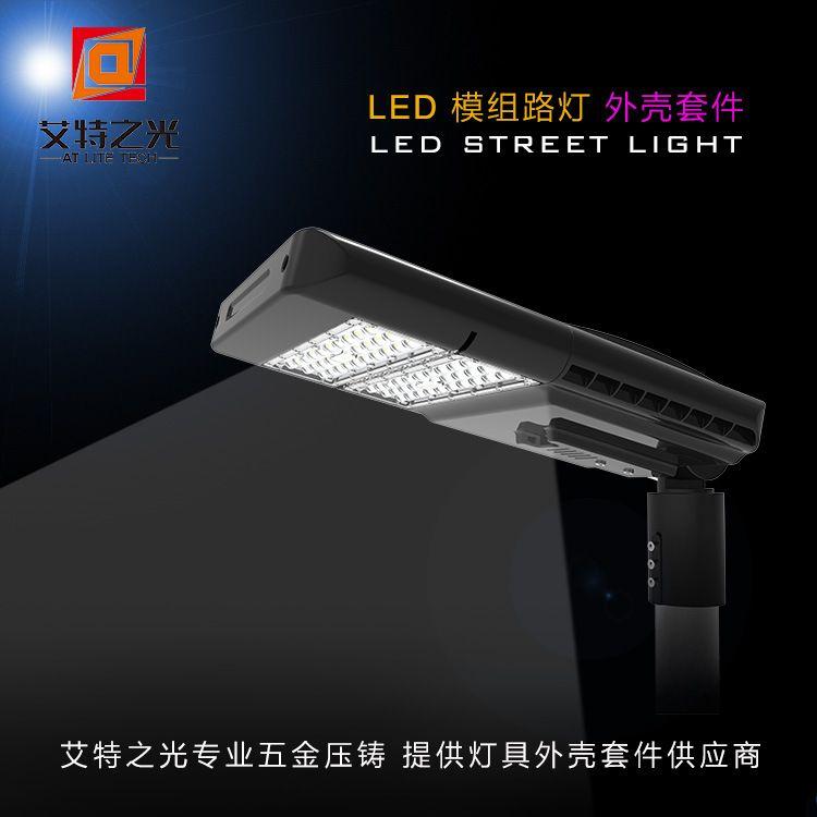艾特之光120W模组路灯压铸路灯外壳市政道路工程LED路灯外壳套件