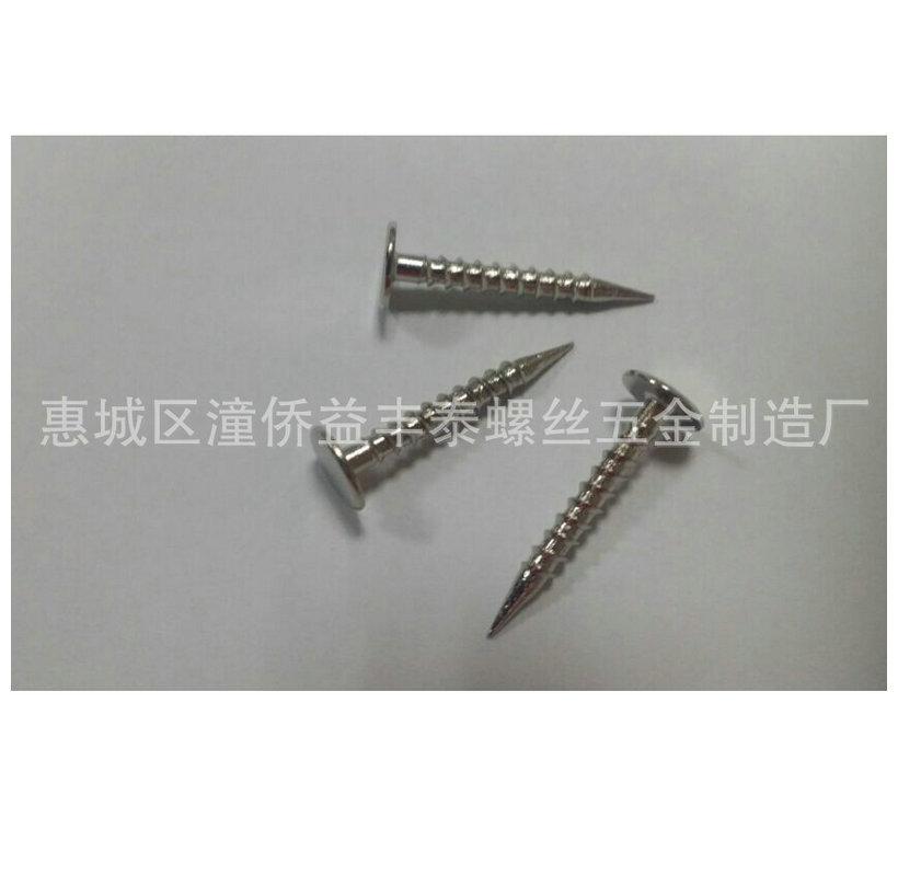【益丰泰】 深圳五金样板钉   不锈钢样板钉
