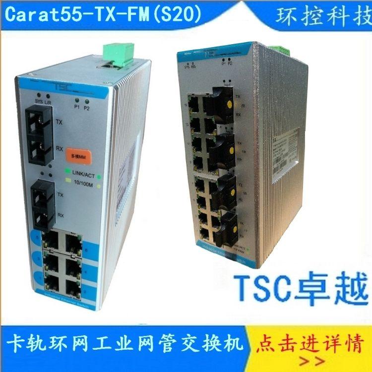TSC卓越Carat55-TX-F全系列环网卡轨交换机网管千兆插槽二层网