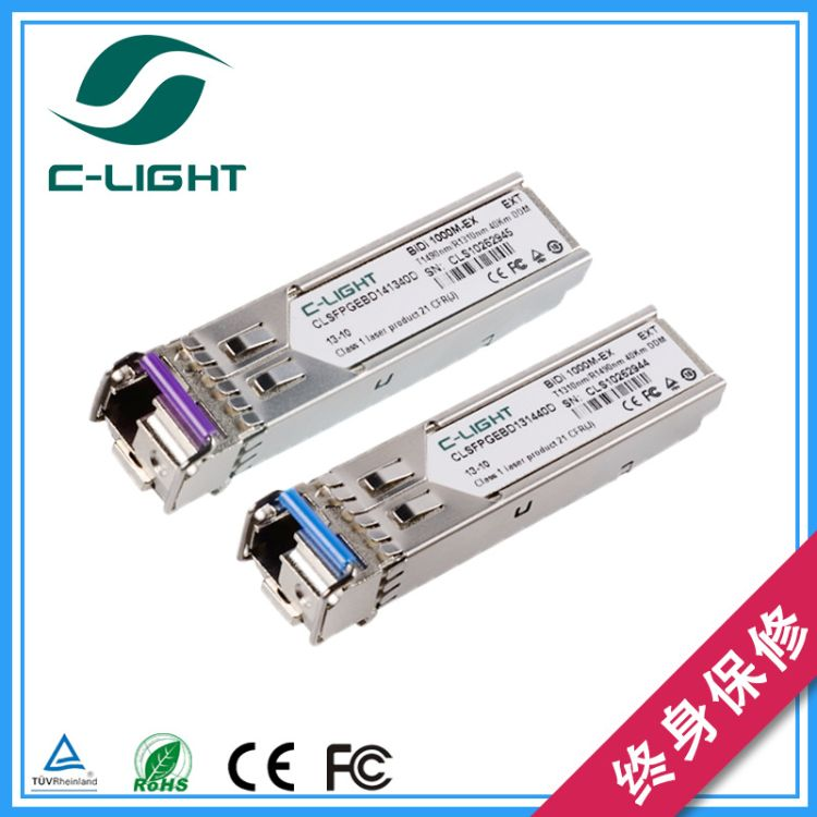SFP-GE-LX-BIDI-SM1310/1550 1.25G单纤双向 40KM公里 千兆光模块