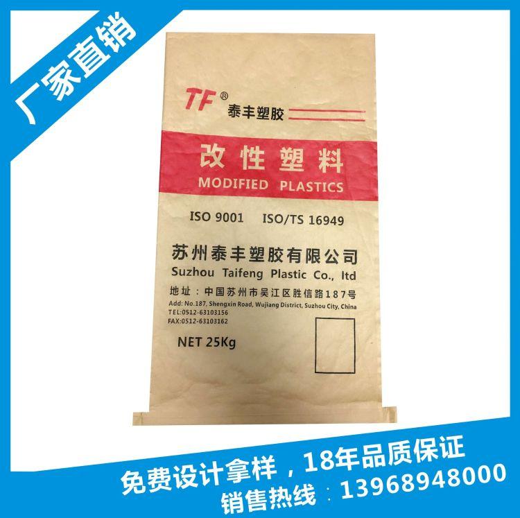 一迪 定制双层纸塑复合袋 购物袋纸塑复合袋 印制化肥袋