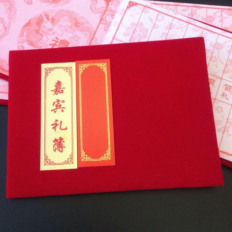 婚礼礼簿 签到本 喜宴庆典记账本 嘉宾礼簿 随名册 绒面礼单批发