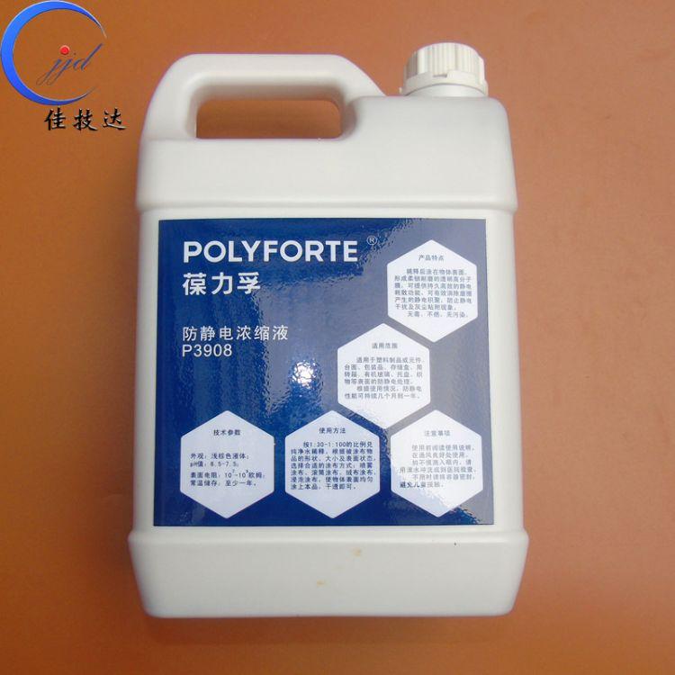直销葆力孚防静电液 P3908防静电浓缩液 环保型中性水溶液 促销价