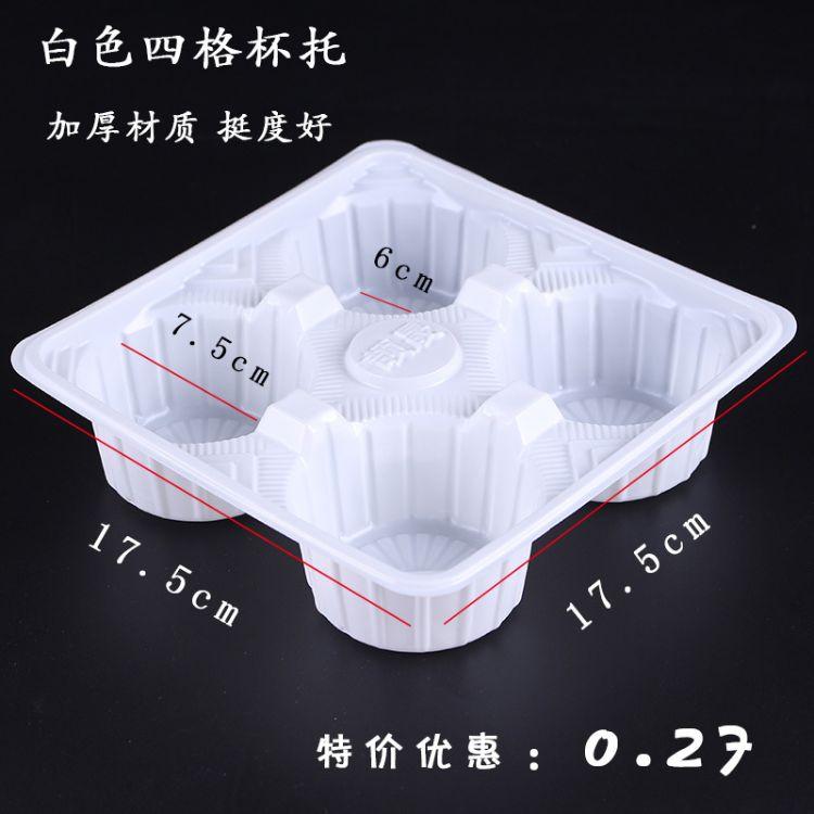 一次性白色四格塑料杯托可装奶茶咖啡果茶方便携带打包两箱起卖