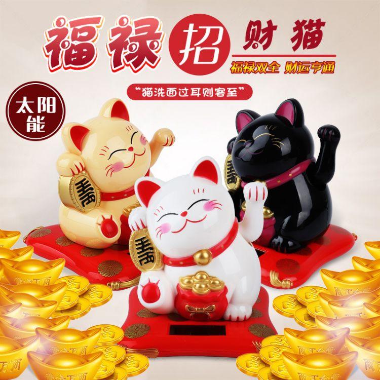 3.5寸猪年年货摆件中号太阳能摇手招财猫 汽车装饰品 塑料工艺品