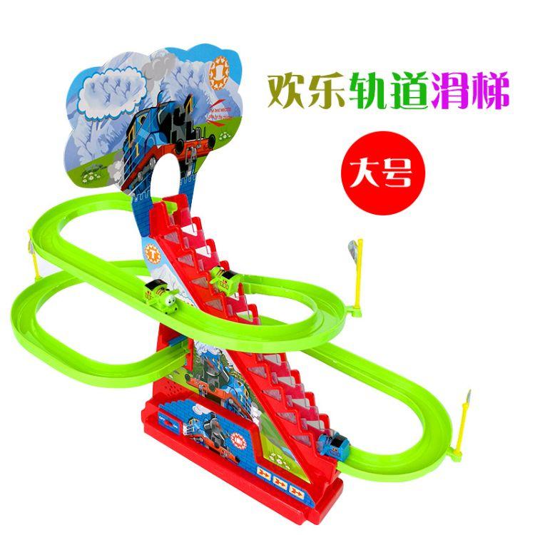 俞氏兴A333-3欢乐轨道滑梯火车 拼装轨道小火车玩具批发地摊热卖