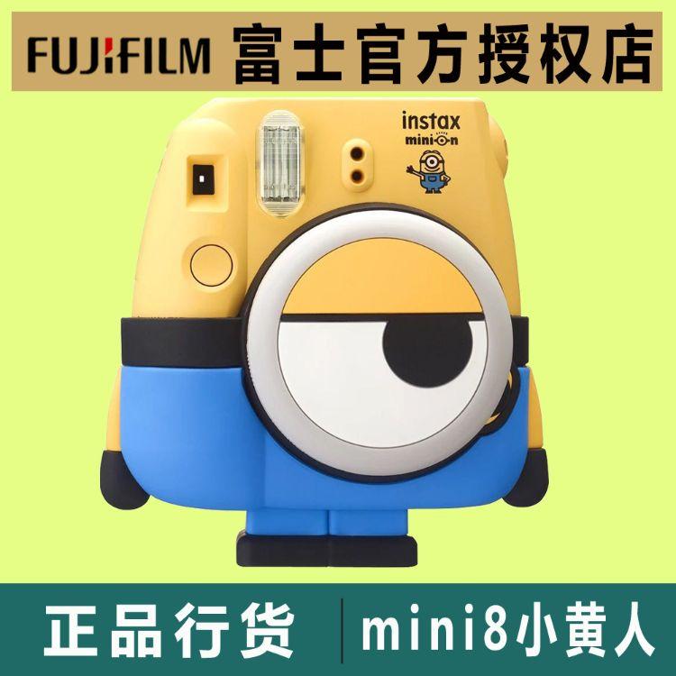 正品富士拍立得一次成像相机mini8 小黄人 大量优惠,支持代发