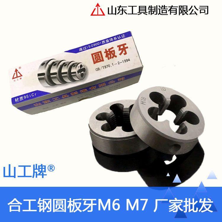批发山工牌 板牙6G精度 合工钢 公制标准圆板牙 M10