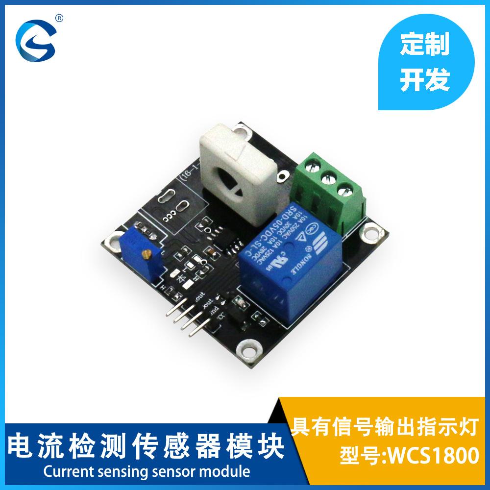 龙戈电子 霍尔电流传感器模块 继电器短路过流保护WCS1800 DC35A