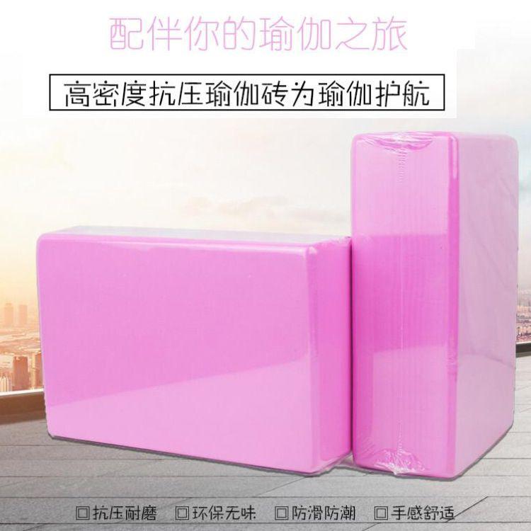 厂家直销高密度eva瑜伽砖瑜伽泡沫砖舞蹈瑜珈练功辅助用品
