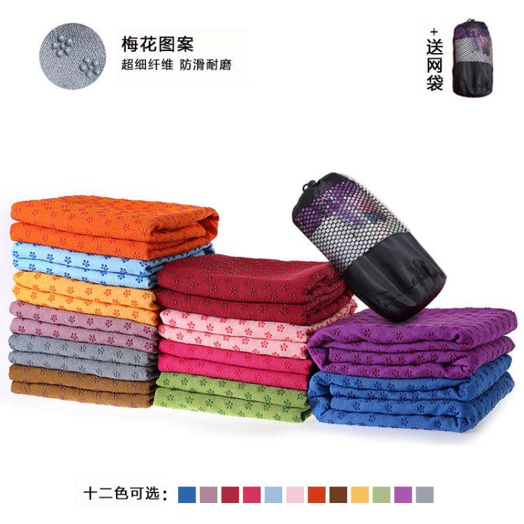 瑜伽垫斤铺巾防滑正品环保瑜珈毯巾健身垫毯瑜伽毯子铺巾超细纤维