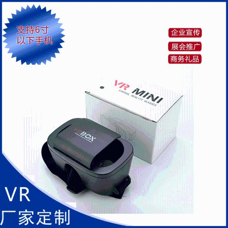 mini vr 3dVR眼镜 迷你vr 头戴式虚拟现实暴风数码眼镜厂家定制