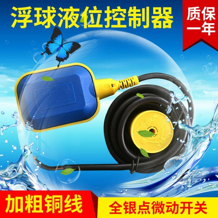 厂家推荐 力普LPF-A自动电缆式浮球液位控制器 8米电缆浮球开关