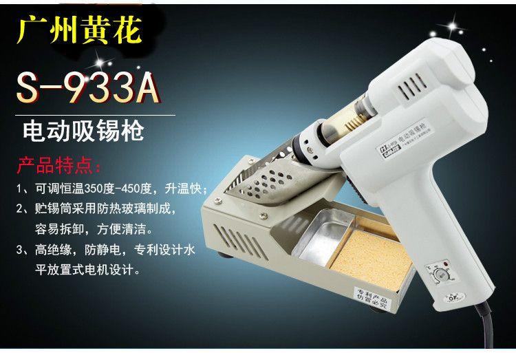 黄花高洁全自动电动吸锡器S-993A电动吸锡枪 电热吸锡泵 电子工具