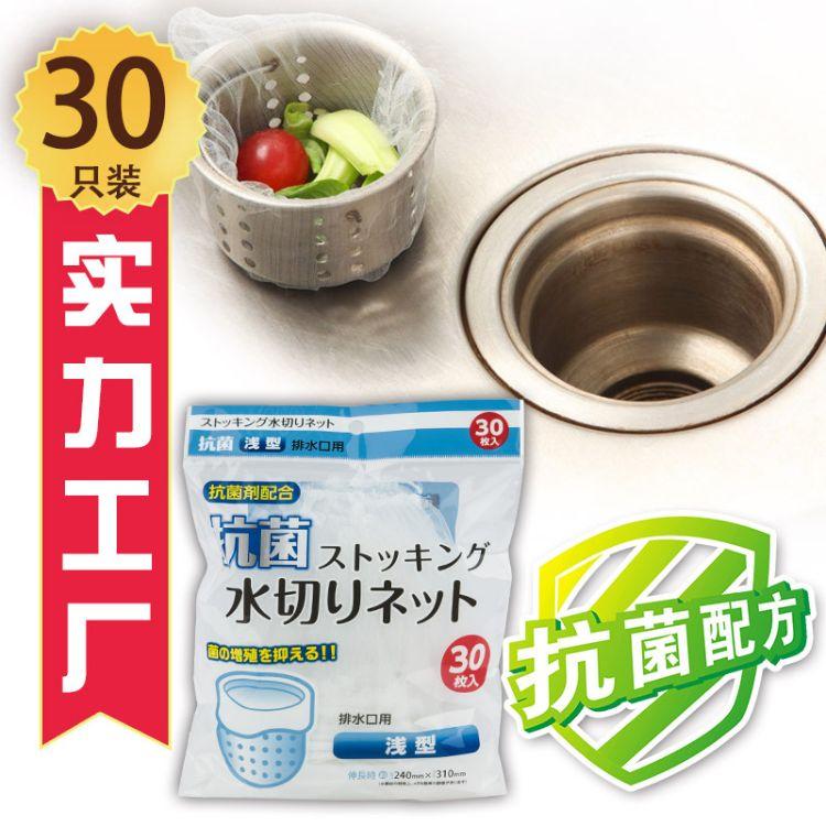 水槽过滤网 水切袋 隔水袋 厨房排水口 批发 工厂直销 30只装抗菌