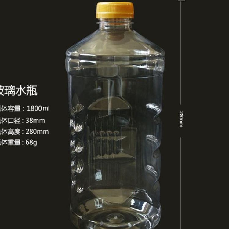 批发大瓶装1.8L玻璃水瓶 透明塑料PET优质材质 厂家直销