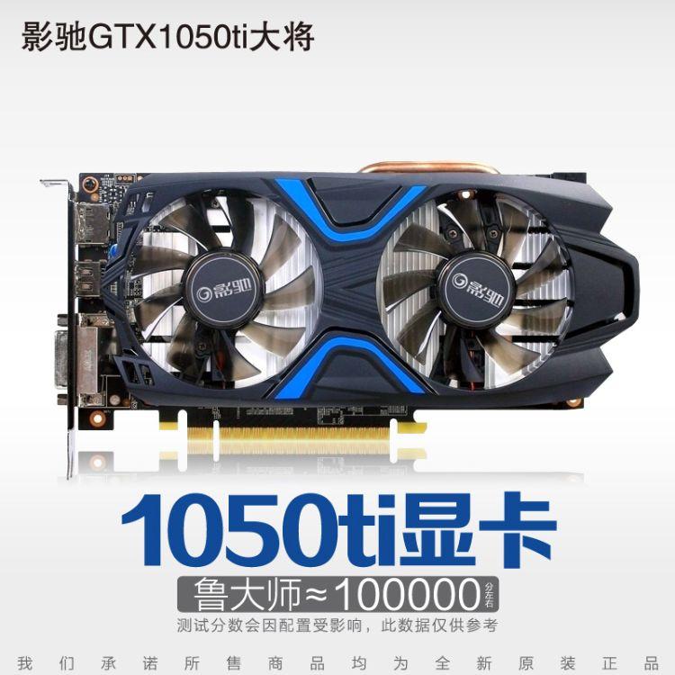 影驰GTX1050ti大将4GB显存台式组装机新电脑吃鸡游戏独立显卡批发