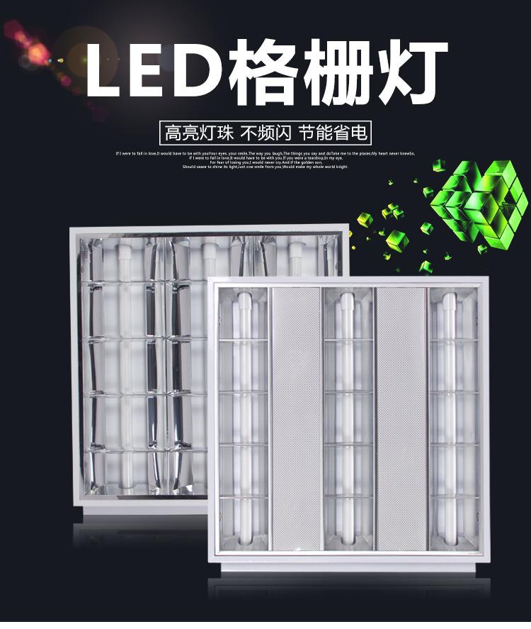 T5LED格栅灯盘灯架一体化格栅灯600*600 办公室集成吊顶物业工程